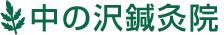 nakanosawamark.png